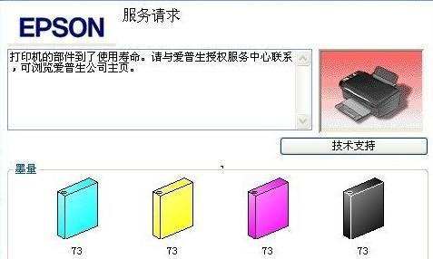 epson t13 resetter adjustment program download